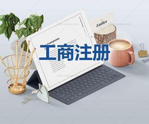连江公司注册 流程及费用