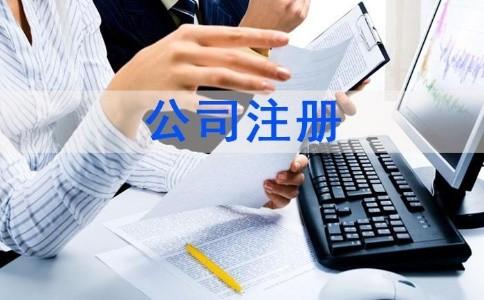 龙岩注册公司_经营范围