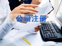 龙岩公司注册流程及费用【2020年】
