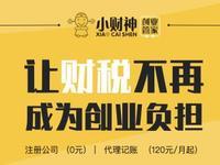 代账公司,漳州注册公司