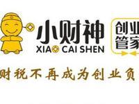 漳州公司注册-漳州注册公司_代办营业执照_代理记账