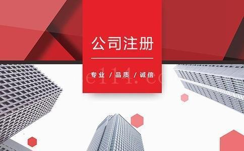 龙岩正规公司注册 提供注册咨询服务