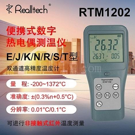 青岛高精度热电偶测温仪