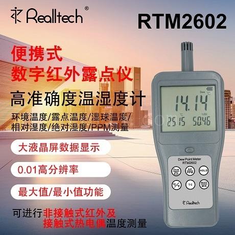 青岛高精度露点温度检测仪