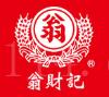福州翁财记食品有限公司