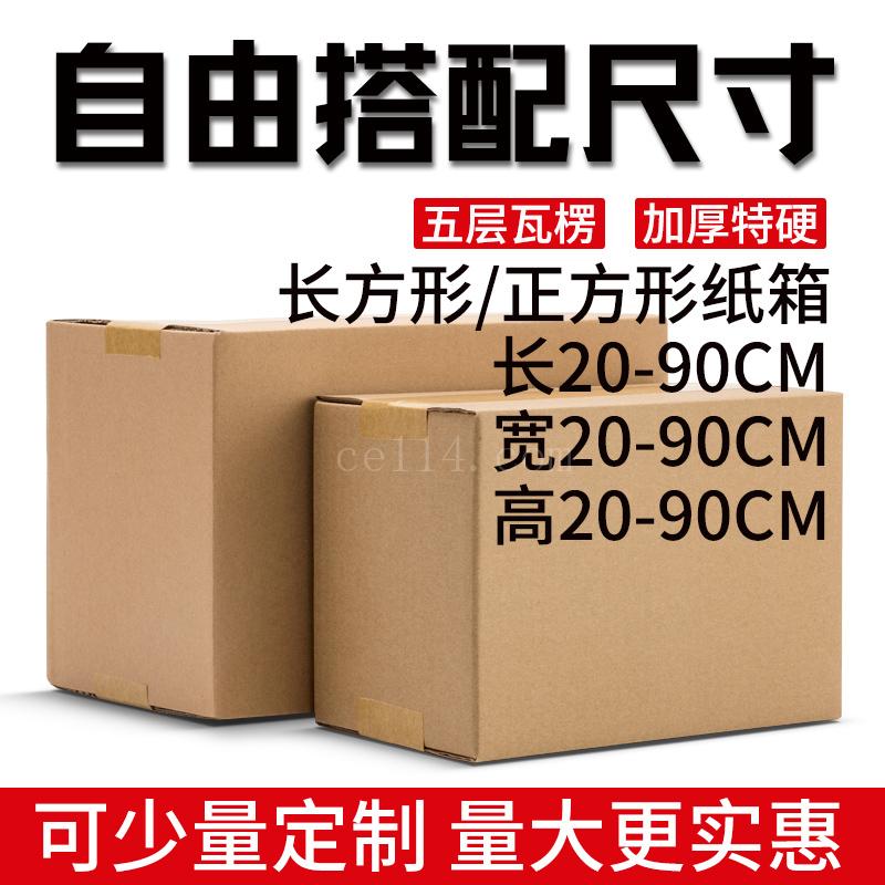 全尺寸紙箱定制,五層特硬材質,20cm-90cm長寬高規格任選
