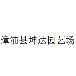 漳浦县坤达园艺场