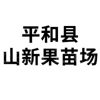 平和县山新果苗场