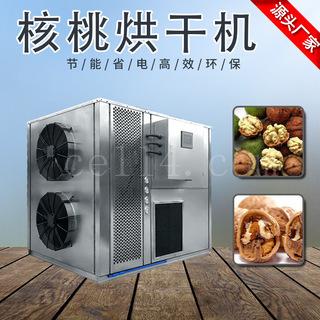 山东核桃空气能热泵烘干机