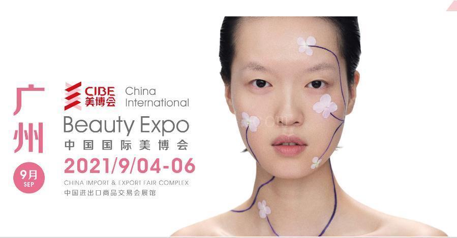 广州脸部护理仪器展会