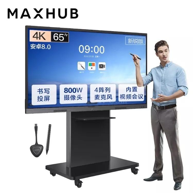 济南MAXHUB智能会议一体机提升办公效率