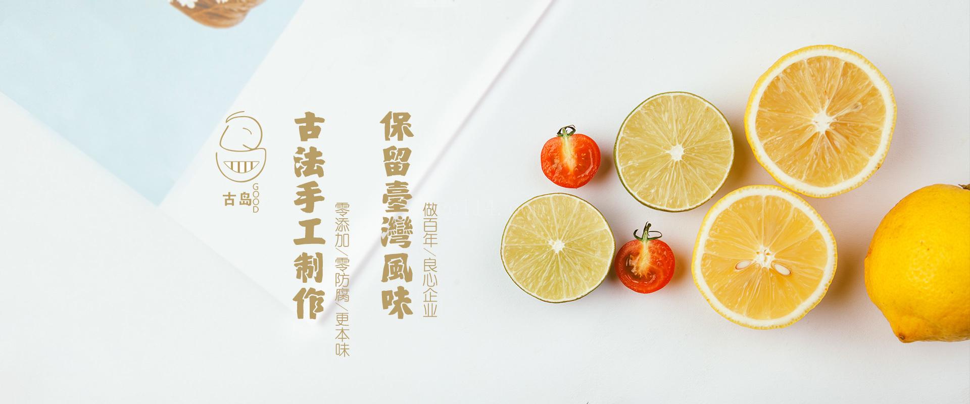 公司简介-漳州古岛餐饮管理有限公司