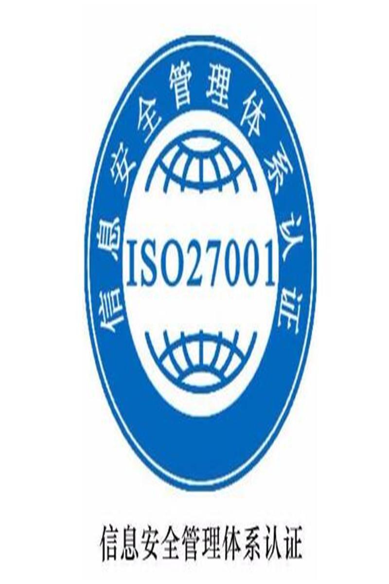 泉州ISO27001认证