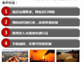 环境管理体系认证机构