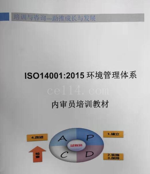 三明ISO14001認證咨詢