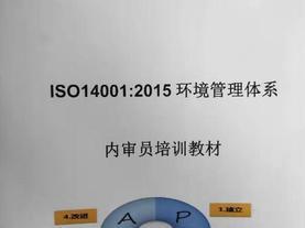 三明ISO14001认证咨询