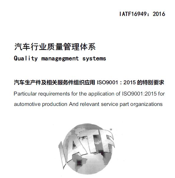 龙岩IATF16949认证