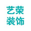 三明市藝榮裝飾有限公司