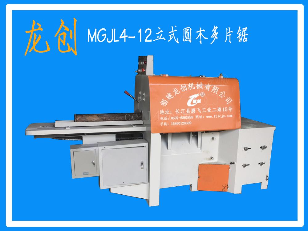 MGJL4-12立式圓木多片鋸