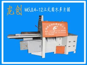 MGJL4-12立式圆木多片锯