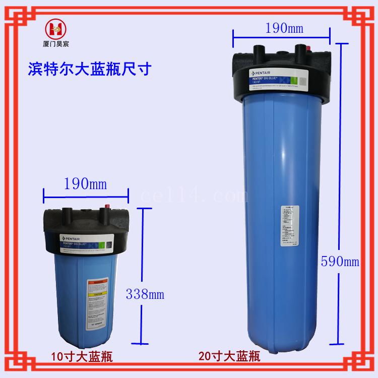 大蓝瓶前置过滤器