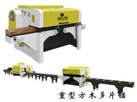 重型方木多片锯