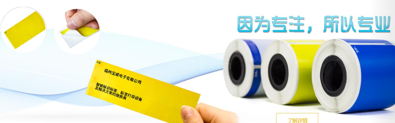 公司简介-福州宝威电子有限公司