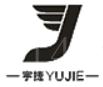 福州宇捷電子科技有限公司