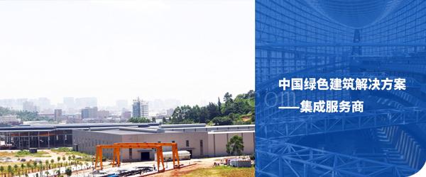 公司简介-福建中雄建设有限公司