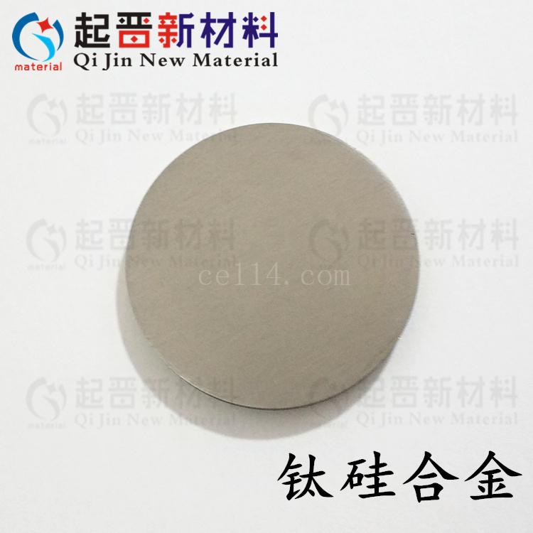 钛硅合金靶材 TiSi
