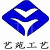 福建省德化艺苑工艺品有限公司