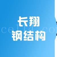 泉州長翔鋼結構工程有限公司