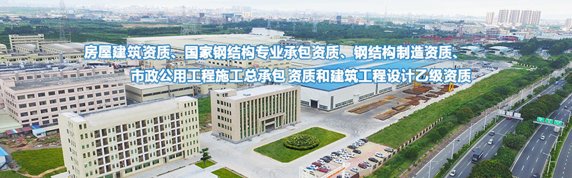 公司简介-福建龙嘉辰建设工程有限公司