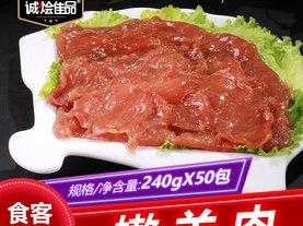诚烩佳品嫩羊肉240g
