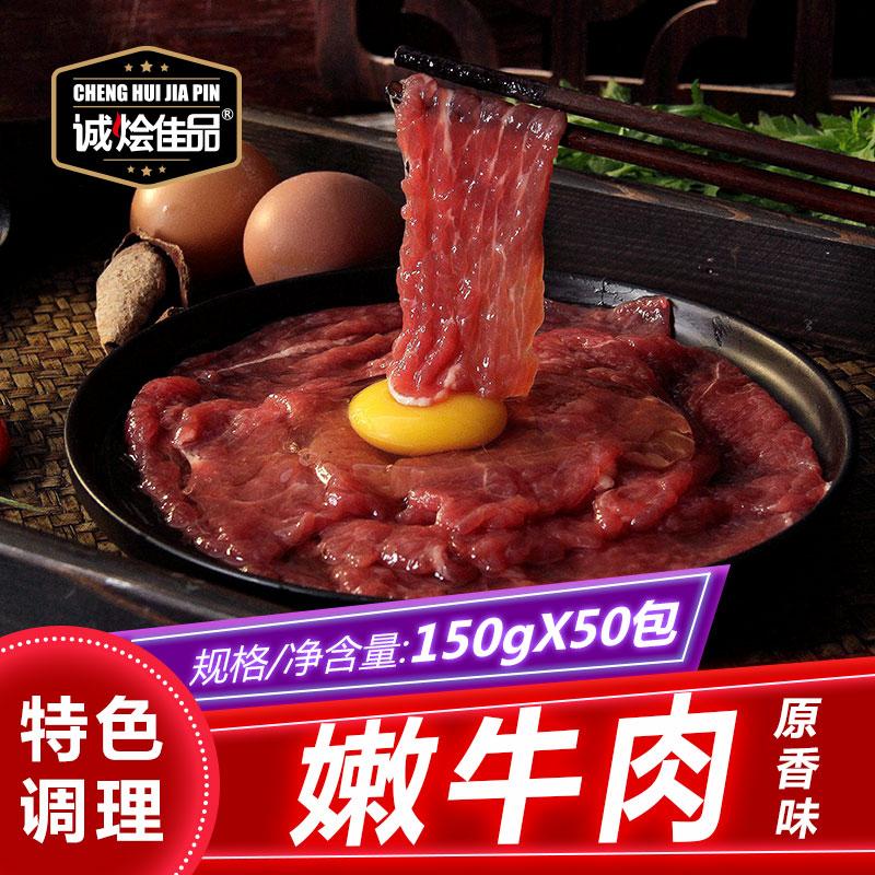 嫩牛肉原香味150g