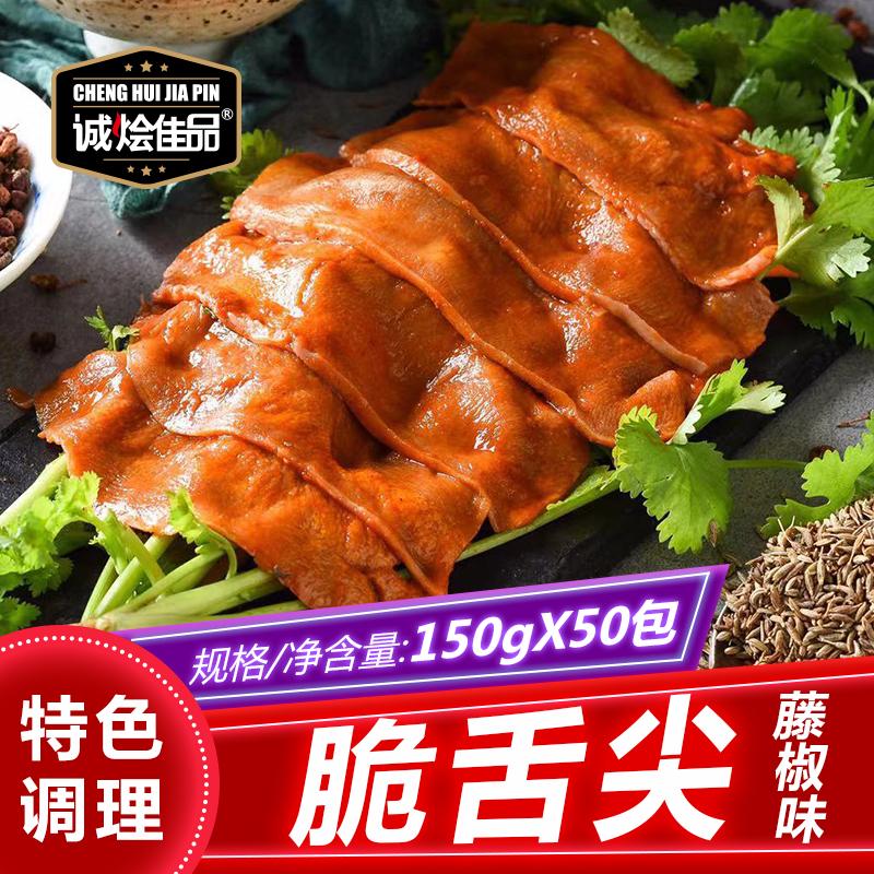 舌尖藤椒味150g