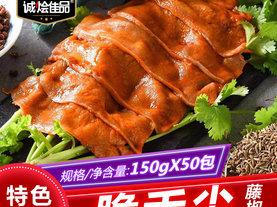诚烩佳品脆舌尖藤椒味150g