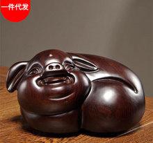 富贵福猪黑檀木发财猪木雕摆件招财小猪红木礼品幸福对猪大量批发