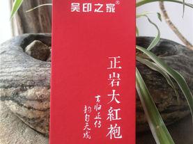 正岩大红袍