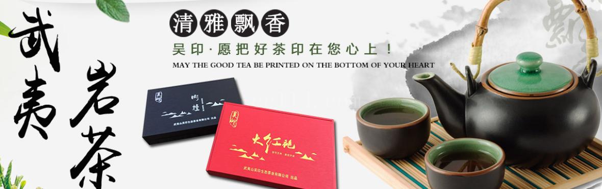 公司简介-武夷山吴印生态茶业有限公司