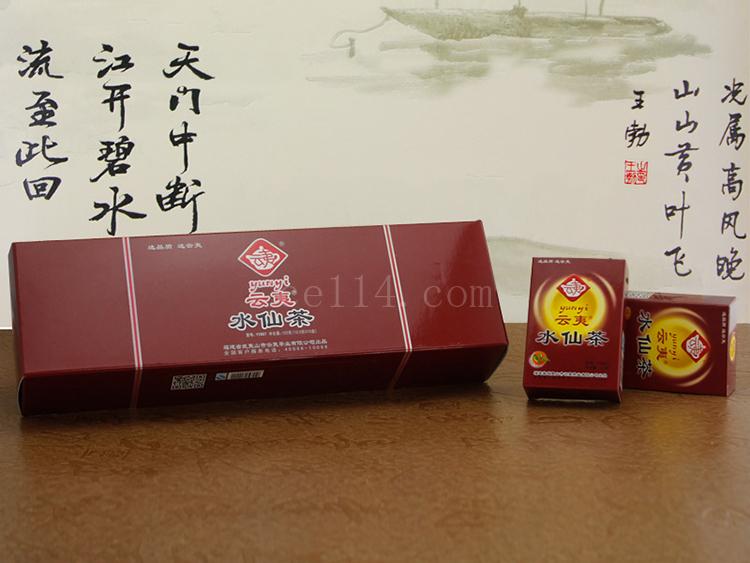 云夷水仙YY807