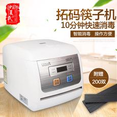 商用筷子消毒机