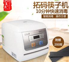 拓玛智能N100商用筷子消毒机 送200双筷子餐厅全自动出筷 举报 本产品采购属于商业贸易行为
