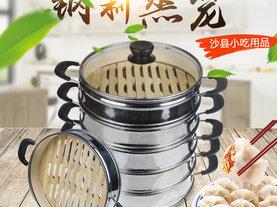 沙县百味小吃蒸笼蒸饺笼不锈钢竹底半钢蒸笼18cm和20cm