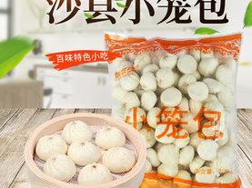 沙县小笼包20斤约530个方便速食小吃速冻包子冷冻蒸饺小包子批发