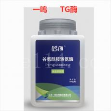 食品级谷氨酰胺转氨酶(TG酶)