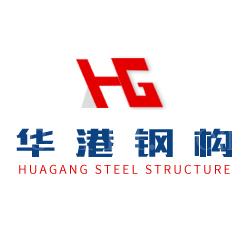 东莞市华港钢结构有限公司