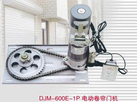 供应南祥牌DJM600电动卷帘门电机