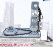 供应南祥牌DJM300-1P电动卷帘门电机
