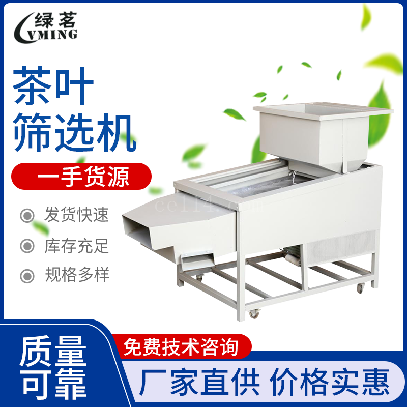 機械電動茶葉篩選機